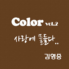 Color (Vol.2)