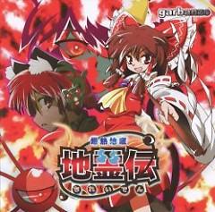 Bakunetsu Chitei Chireiden (CD1) - garbanzo