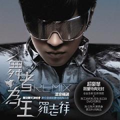 舞者为王REMIX / Dancer Is A King REMIX