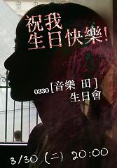 330音樂田生日會Live / 330 Concert - Hebe