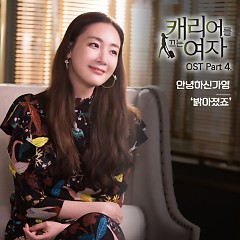 Woman With A Suitcase OST Part.4