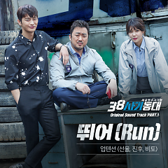 Run - 38 Task Force Ost Part.1