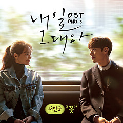 Tomorrow With You OST Part.1 - Seo In Guk