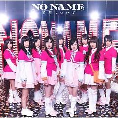 希望について (Kibo ni Tsuite) - NO NAME (AKB48)