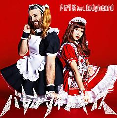Valentine Kiss - Shiori Tomita,Ladybeard