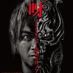 呀 ~Tusk of Darkness~  (Kiba - Tusk of Darkness)  - Hironobu Kageyama