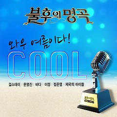 IMMORTAL SONG SINGING THE LEGEND - 쿨편 (COOL)