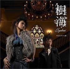 あなたがいた森 (Anata ga ita Mori)  - Jyukai