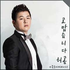 Save The Family OST Part.10  - Huh Gong
