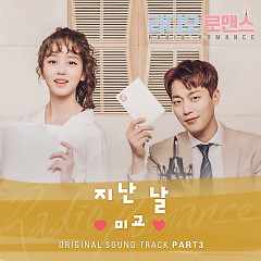 Radio Romance OST Part.3