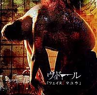Face Mayura (EP)