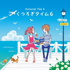 くつろぎタイム6 (Kutsurogi Time 6) - DDBY