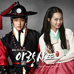 Arang & The Magistrate OST Part.1