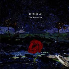 奈落の花 (Naraku no Hana) - Eiko Shimamiya