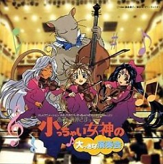 Oukkina Ensoukai [Orchestra Album] - Tatsuya Murayama