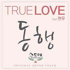 Special Dream Mate OST