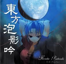 東方泡影吟 (Touhou Houyo Gin)  - Floresta Prateada