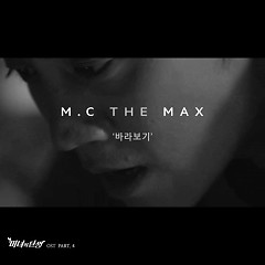 Birth Of A Beauty OST Part.4 - MC the Max