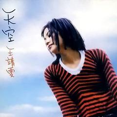 天空 / Sky (台湾福茂MP内圈首版)