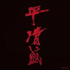 Taira no Kiyomori (NHK Taiga Drama) Soundtrack  (CD2)