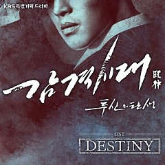 Inspiring Generation OST Part.1  - Yim Jae Bum