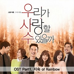 Can We Love OST Part 1 - Jisook (Rainbow)