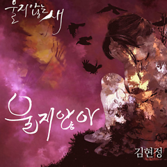 The Bird That Doesnt Cry OST Part.3 - Kim Hyun Jung