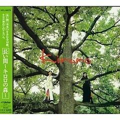 長い間 ~キロロの森~ / Nagai Aida ~Kiroro no Mori~  - Kiroro