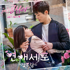 Beautiful Gong Shim OST Part.4