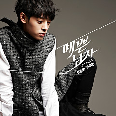 Pretty Boy OST Part 5 - Jung Joon Young
