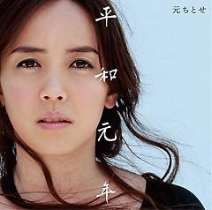 Heiwa Gannen - Chitose Hajime