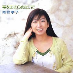 夢をあきらめないで (Yume wo Akiramenaide) (CD1) - Takako Okamura