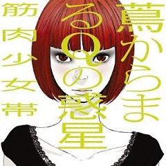 蔦からまるQの惑星 (Tsuta Karamaru Q No Wakusei)