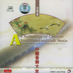 Anthology Of Chinese Traditional And Folk Music Disc 5