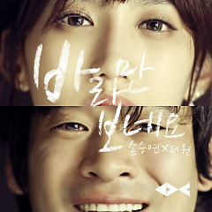 Wishful - Son Seung Yeon,The One