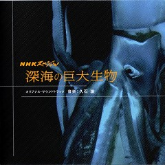 NHK Shinkai Project Original Soundtrack (CD1)