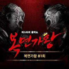 King Of Mask Singer Ep.81