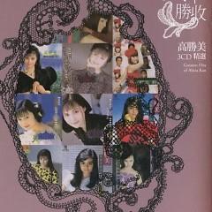 美不勝收/ Greatest Hits of Alicia Kao (CD2)