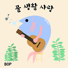 Love Life In Water (Single) - BOP