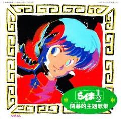 Ranma½ Ending Theme Song Collection
