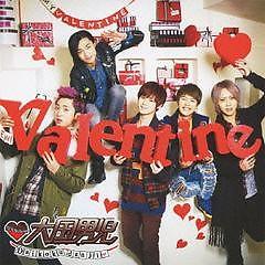 Valentine Fighter