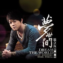 梦世间 经典集/ Dream The World (CD2) - Ông Lập Hữu