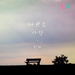 Good Person OST Part.23 - Min Jae