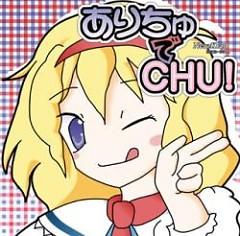 ありちゅでCHU! (Arichu de CHU!) - NeuzKraft