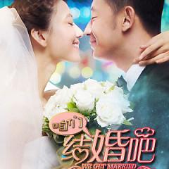 咱们结婚吧 电视原声带 / Chúng Mình Kết Hôn Đi OST - Various Artists