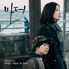 Mother OST Part.2