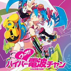 ハイパー電波チャン (Wow! Hyper denpa-chan - ARM Shougyou Sakuhin Shuu)
