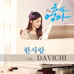 Smile, Mom OST Part.8