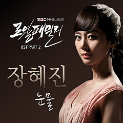 Royal Family OST Part.2