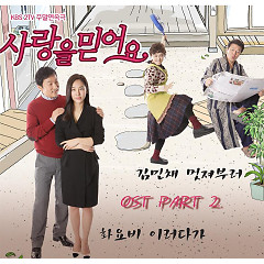 I Believe In Love OST Part.2